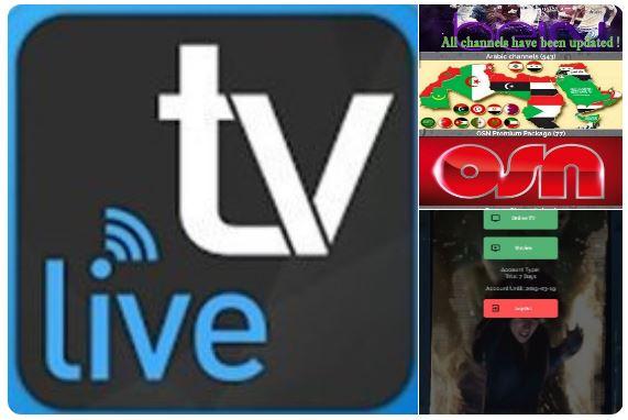 برنامج لمشاهدة القنوات المشفرة على الاندرويد, تحميل برنامج مشاهدة القنوات الاوربية المشفرة, برنامج مشاهدة القنوات المشفرة للاندرويد 2018, تطبيق لمشاهدة القنوات المشفرة, افضل تطبيق لمشاهدة القنوات المشفرة, برنامج بث مباشر للقنوات المشفرة للاندرويد, افضل تطبيق لمشاهدة القنوات للاندرويد 2019 , تطبيق قنوات 2019 .