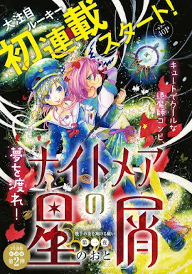 Nooto estreia sua primeira série 'Nightmare no hoshikuzu' na Lala