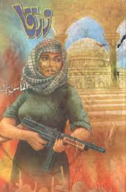 Free Download Urdu Novel Zarqa By Almas M.A