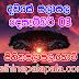 Lagna Palapala Ada Dawase    ලග්න පලාපල   Sathiye Lagna Palapala 2019   2019-12-03