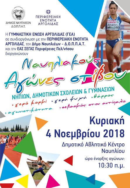 Περισσότεροι από 450 αθλητές την Κυριακή στους Ναυπλιακούς Αγώνες Στίβου