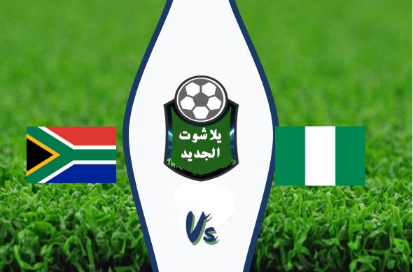 نتيجة مباراة نيجيريا وجنوب إفريقيا بتاريخ 15-11-2019 بطولة أفريقيا تحت 23 سنة