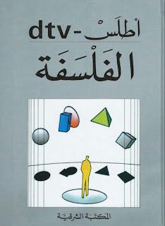 كتاب طلس الفلسفة
