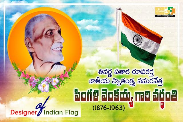 pingali-venkayya-vardhanti-poster-and-wallpaper-downloads