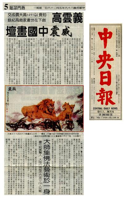 2000年《威震》拍賣新聞