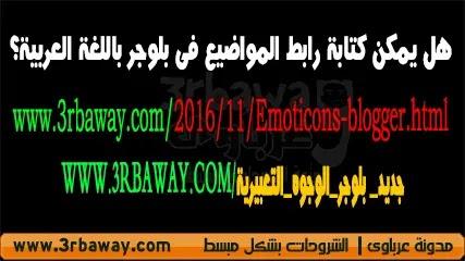 هل يمكن كتابة رابط المواضيع فى بلوجر باللغة العربية؟