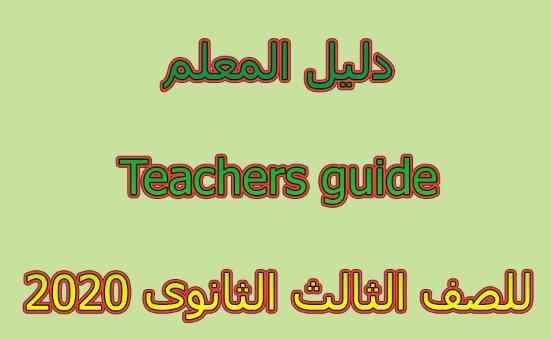 دليل المعلم لغة انجليزية للصف الثالث الثانوى 2020 بصيغة الورد
