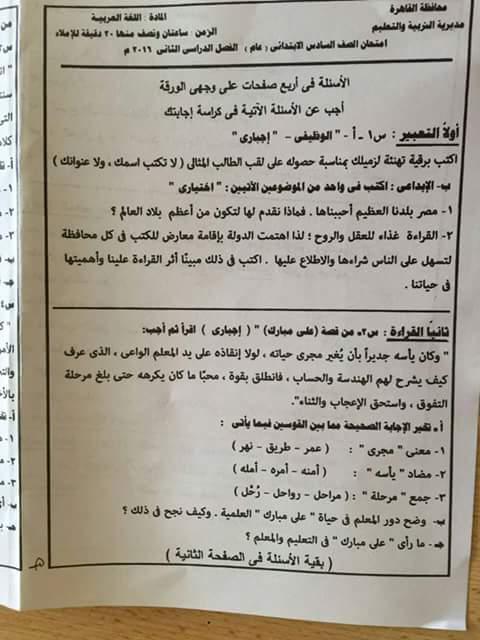 تجميع امتحانات اختبار اللغة العربية الصف السادس الابتدائى جميع المحافظات الترم الثانى 2016