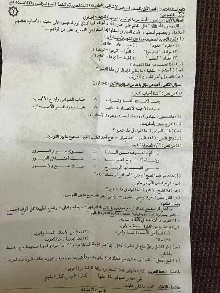 امتحان اللغة العربية الصف السادس أخر العام2015 11150679_10203181699