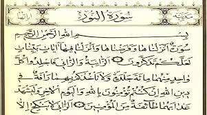 Photo of سورة النور – سورة رقم 24 – عدد آياتها 64 – القران الكريم