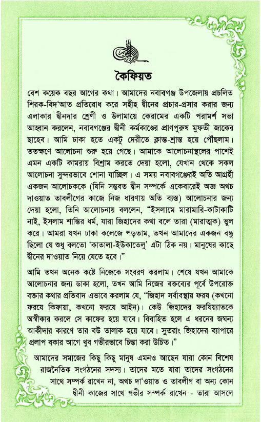 Aranyak Bengali Novel Pdf