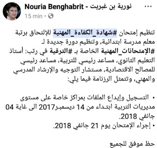مسابقة الأساتذة جانفي 2018 nouria-ben-ghebrit.j