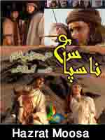 http://www.shiavideoshd.com/2016/04/hazrat-moosa-as-islamic-movie-in-urdu.html