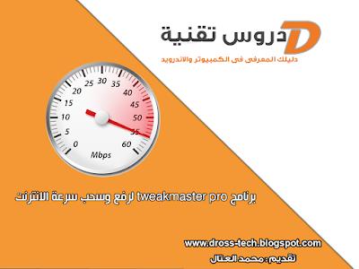 تثبيت وتفعيل برنامج tweakmaster pro  لتسريع الانترنت وسحب سرعة الانترنت من الشبكة