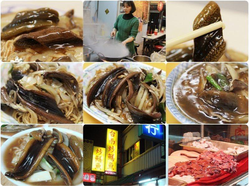 台南小吃 炒鱔魚料理 餐廳小吃店資訊懶人包