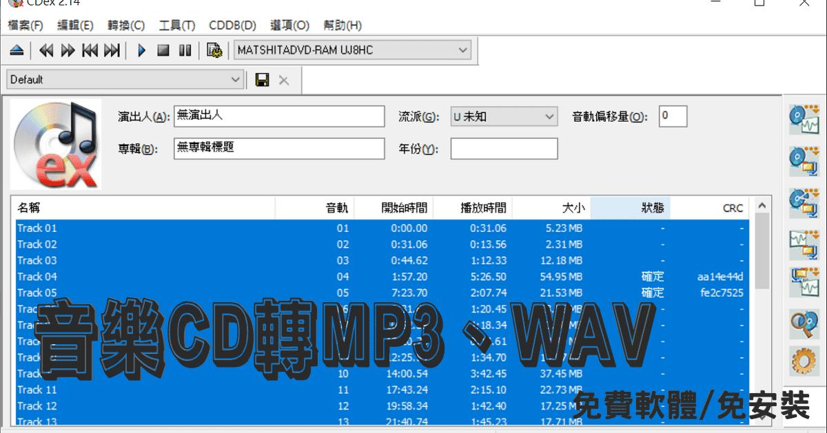 CDex 免費音樂 CD 擷取軟體,將音軌轉成 MP3,WAV 格式(繁體/ 2.23版) - 逍遙の窩