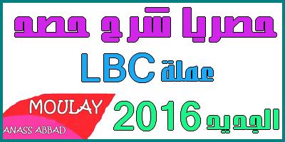 حصريا شرح حصد عملة LBC الجديد