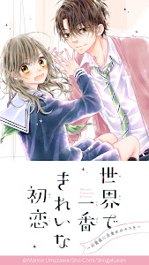 Sekai de Ichiban Kirei na Hatsukoi de Marina Umezawa