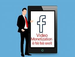 Facebook Video Monetization Se Paise Kaise Kamaye : Ad Break