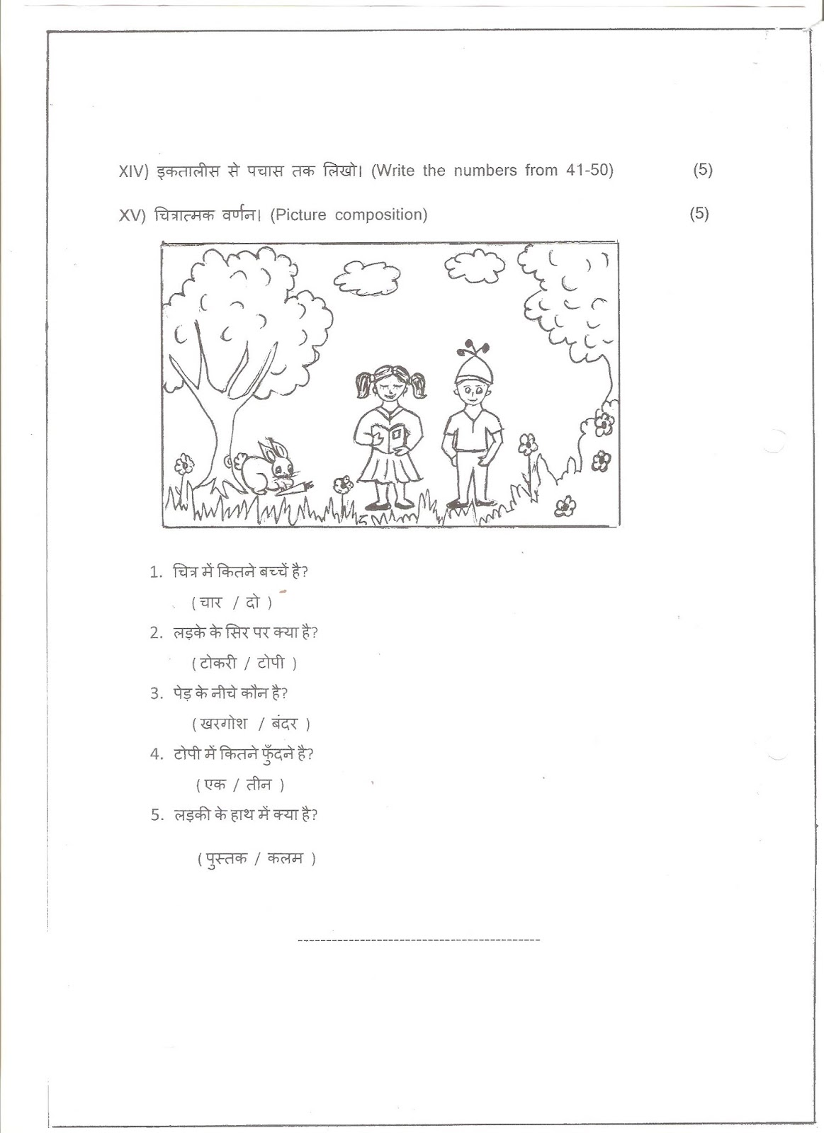 previous question paper std-III