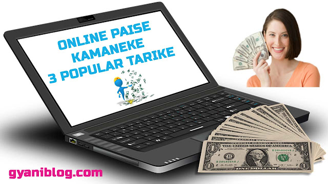 Make Money, Online Paisa Kamaye, Internet se Paisa Kamaye