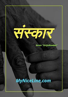 """संस्कार"" प्रेरणादायक कहानी | motivational story in hindi with moral. what is sanskar. significance of sanskar"
