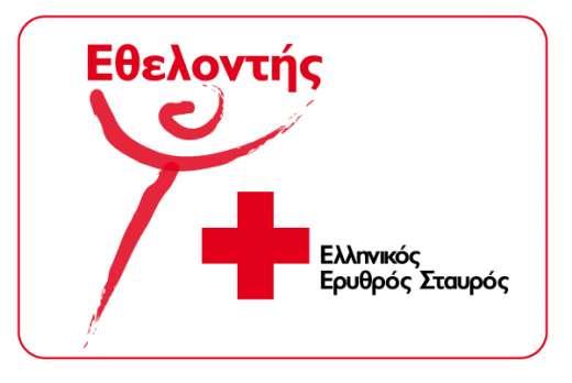 8 Μαΐου γιορτάζεται η Παγκόσμια ημέρα Ερυθρού Σταυρού