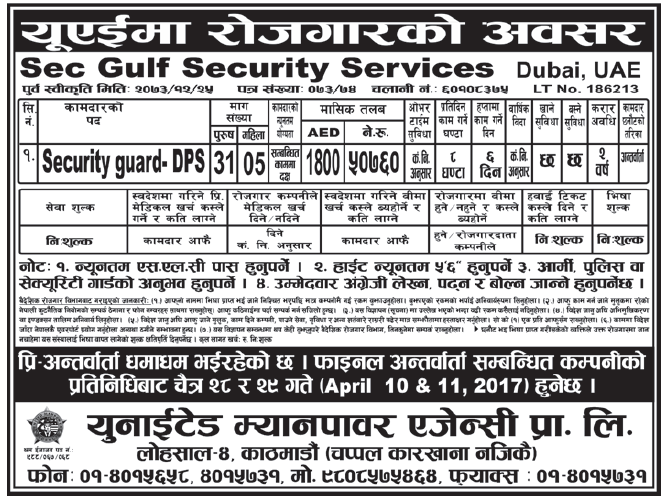 Jobs in UAE for Nepali, Salary Rs 50,760