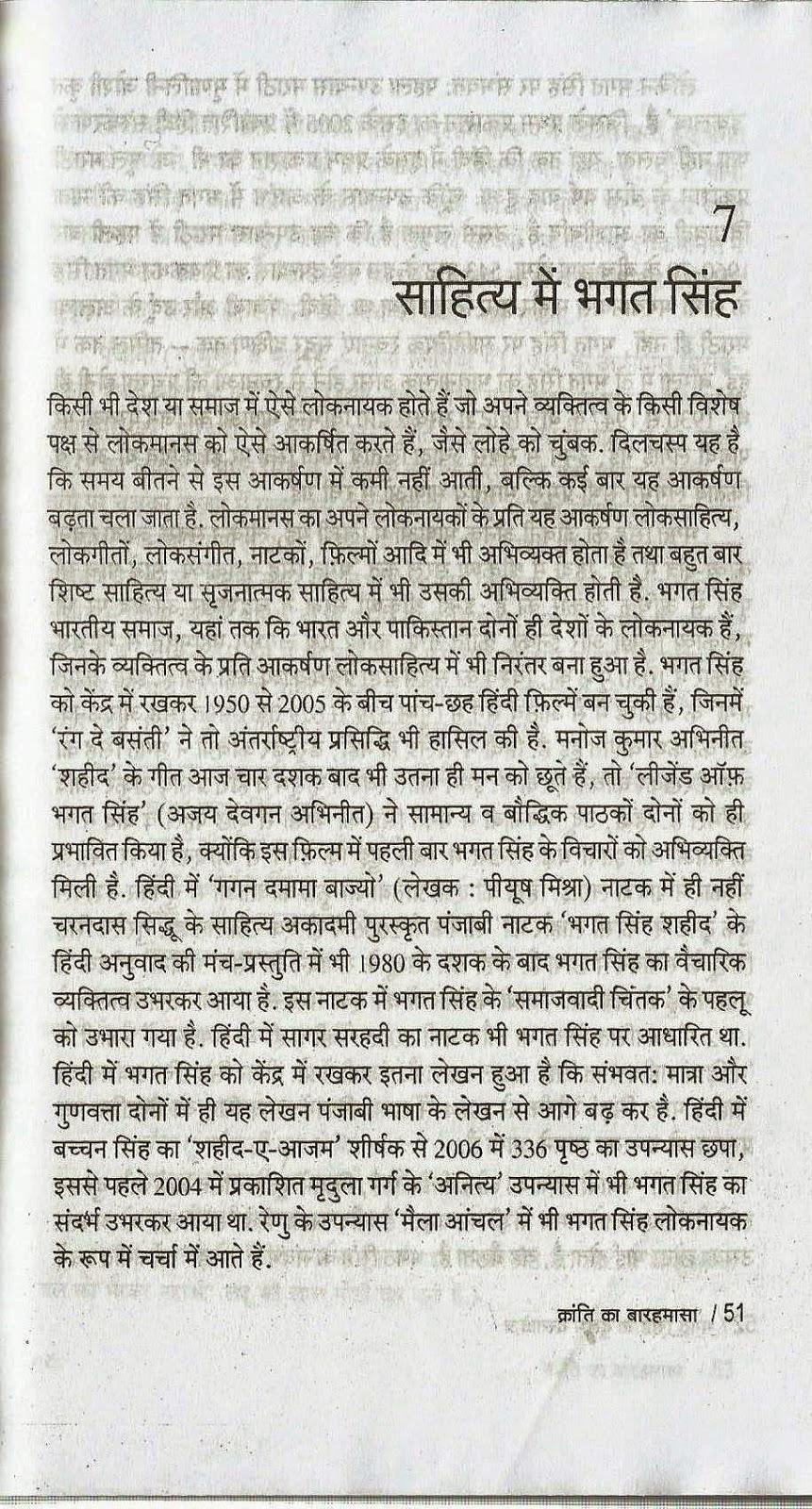 bhagat singh study chaman lal bhagat singh in n literature bhagat singh in n literature ghori by mela ram tayar 1932