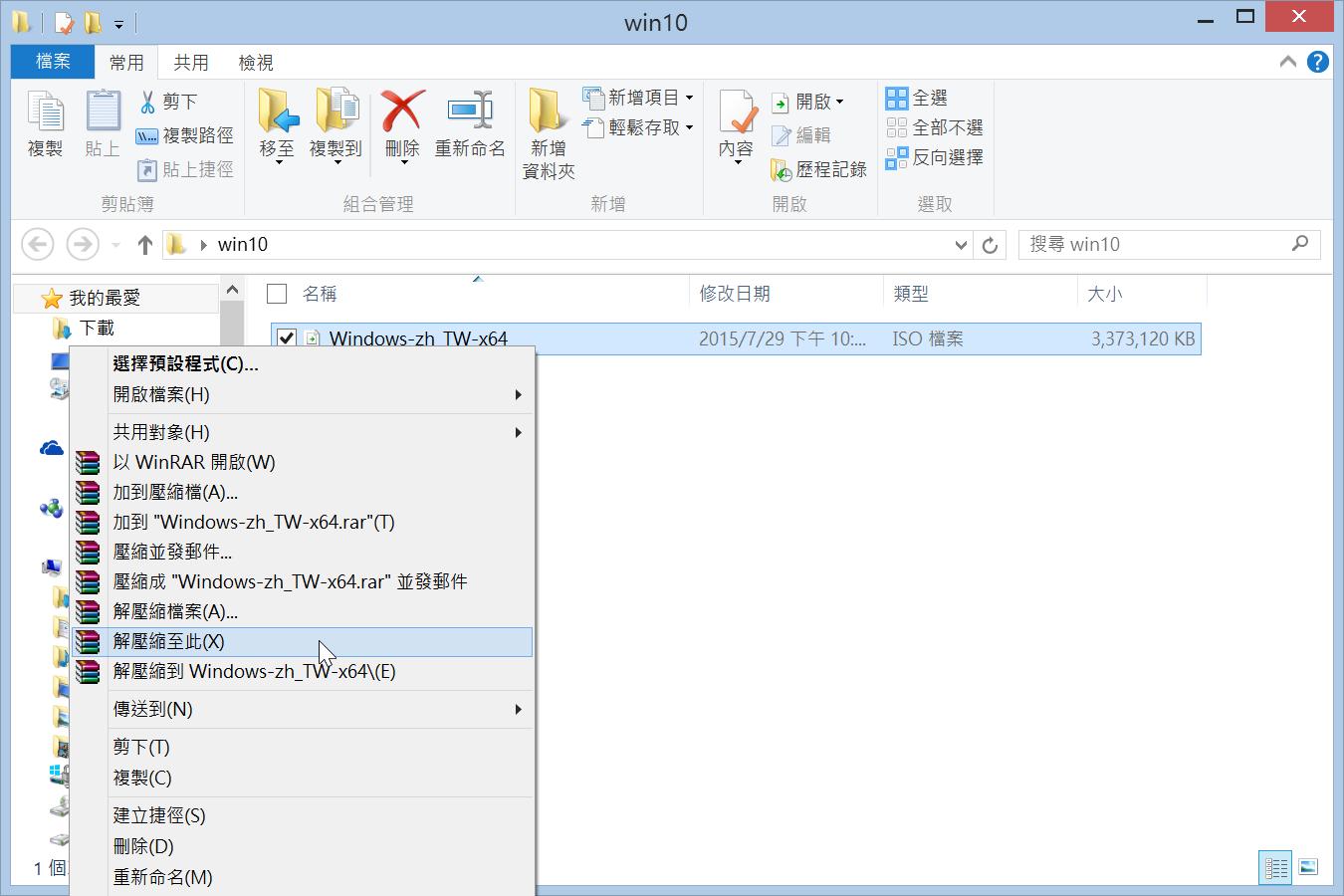 Image%2B001 - [實測] Win7/Win8/Win8.1免費升級至Win10,超簡單免用USB、光碟機!