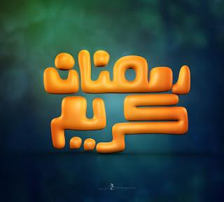 صور رمضان كريم 2021