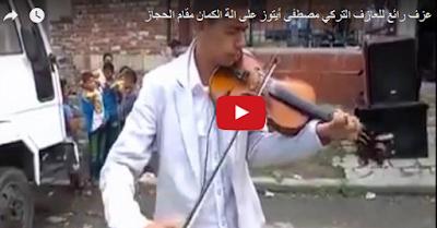 عزف رائع للعزاف التركى مصطفى ايتوز على اله الكمان مقام الحجاز