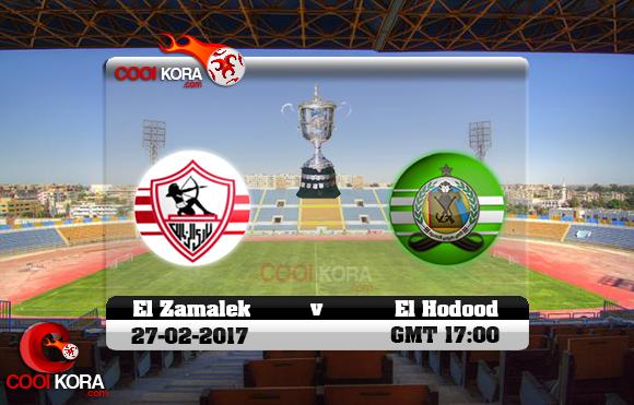مشاهدة مباراة الزمالك وحرس الحدود اليوم 27-2-2017 في كأس مصر