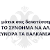 Άγιος Παΐσιος - Μαζί με την διάλυση των Σκοπίων θα ανοίξει & το Βορειοηπειρωτικό (Βίντεο)