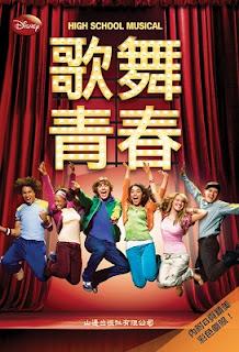 歌舞青春1