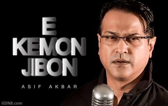 Bolona E Kemon Jibon - Asif Akbar