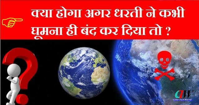 kya hoga agar dharti kabhi ghumna band karde
