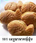 101เมนูอาหารญี่ปุ่น ขนมไทยากิ