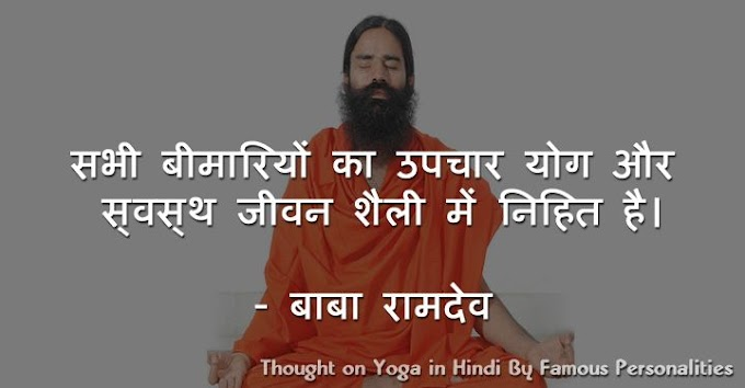 50+ Thought on Yoga in Hindi By Famous Personalities
