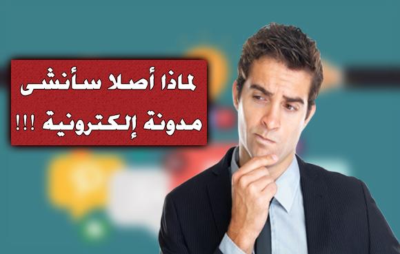 #دردشة_تقنية 4 : لماذا الكل أصبح ينكب على إنشاء المدونات التقنية دون تقديم أي إظافة للمحتوى العربي الرقمي !