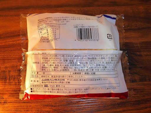 【ヤマザキ】ふっくらバーガー 完熟トマト風味ソース&マヨネーズが美味しい♪