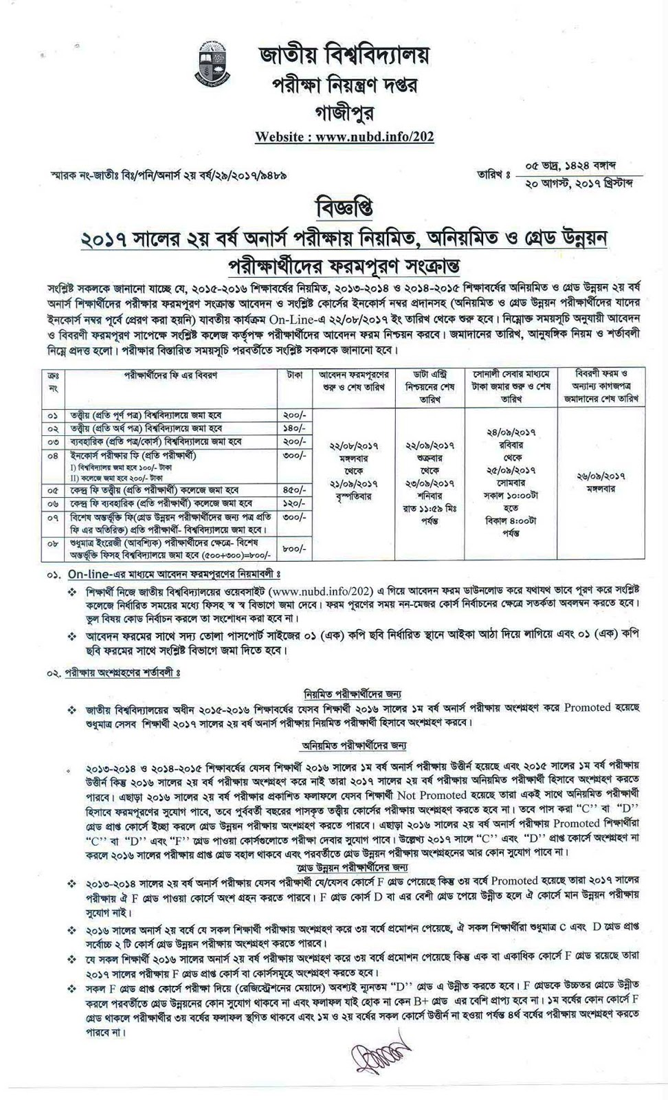 honours 2nd year exam form fill up notice 2017