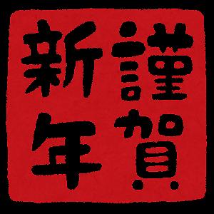 「謹賀新年」の判子マーク(四角)