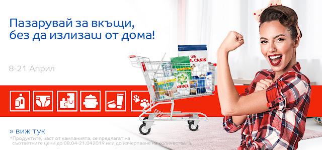 емаг хипермаркет онлайн