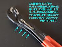 Knipex(クニペックス)8701-250 コブラ ウォーターポンププライヤー。3枚板構造が対象物をつかんだ時にがっちり掴んでプライヤー自体が歪まない構造がクニペックスの凄さ!