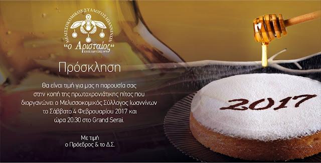 Κόβει πίτα ο Αρισταίος στα Ιωάννινα