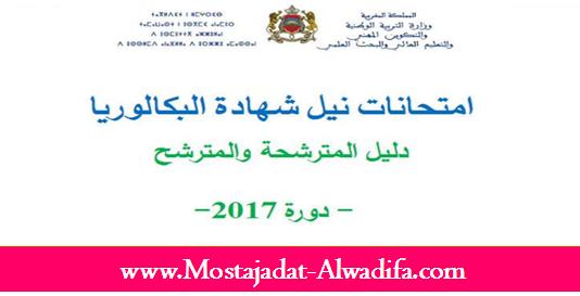 دليل المترشح والمترشحة لنيل شهادة الباكالوريا دورة 2017