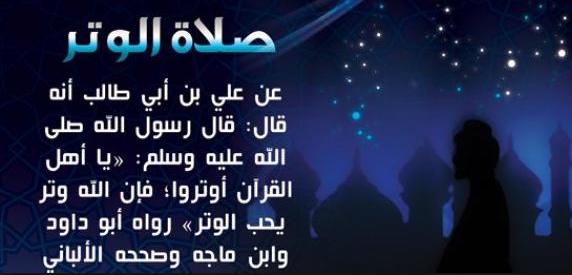 كم عدد ركعات صلاة الشفع والوتر وكيفية ادائها نجوم سورية