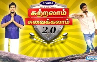 Sutralam suvaikalam 2.0 | News 7 Tamil