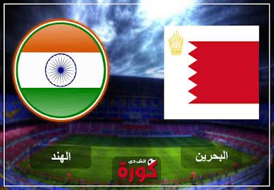 مشاهدة مباراة البحرين والهند بث مباشر اليوم